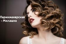 Милашка - парикмахерская