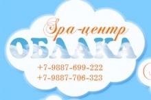 Облака - спа-центр
