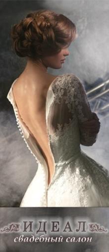 Идеал - свадебный салон